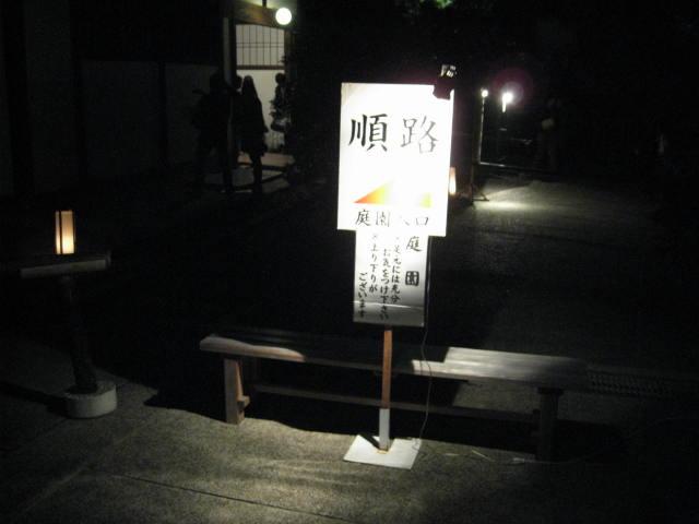 10-koyo-kyoto149.JPG