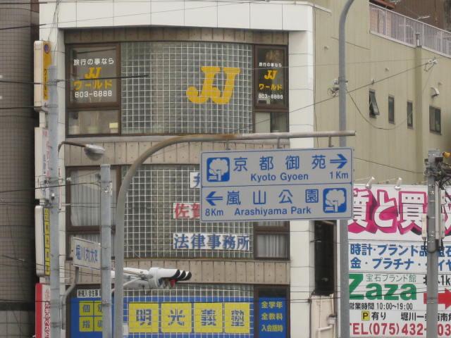 10-koyo-kyoto245.JPG