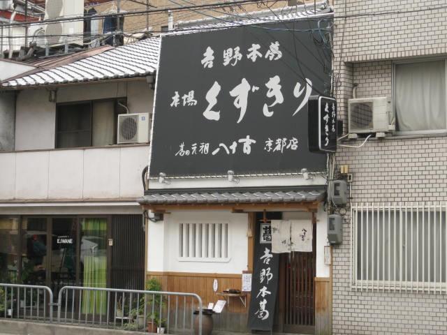 10-koyo-kyoto247.JPG