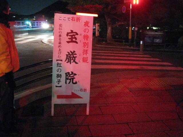 10-koyo-kyoto420.JPG