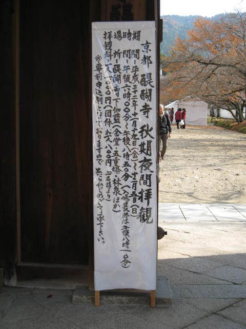 10-koyo-kyoto466.JPG