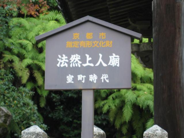 10-koyo-kyoto95.JPG