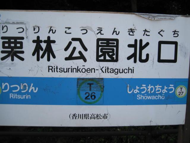 10-sp-kagawa-rep13.JPG