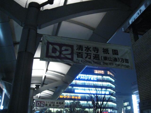 10-sp-kyoto-171.JPG