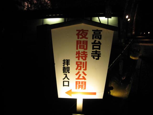 10-sp-kyoto-183.JPG