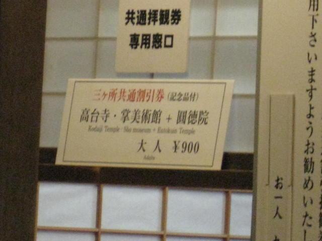 10-sp-kyoto-185.JPG