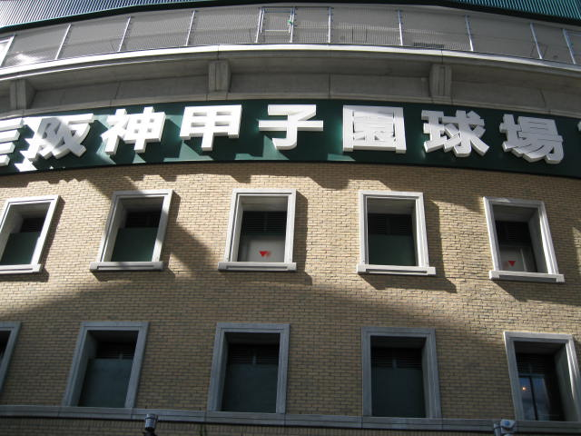10-sum-koshien1.JPG