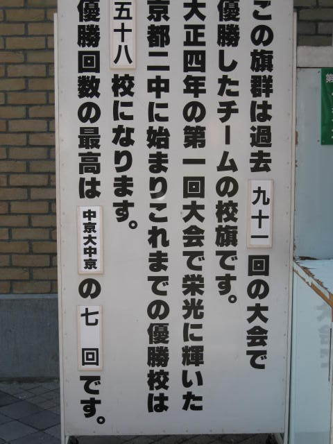 10-sum-koshien5.JPG