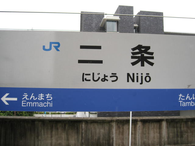 10-sum-kyoto7.JPG