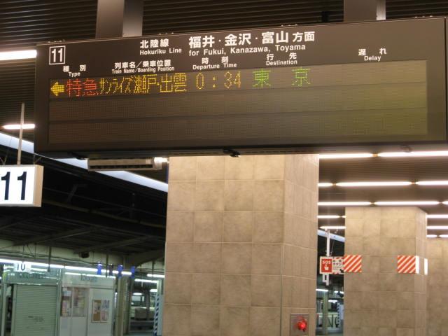 10-sum-tokyo3.JPG