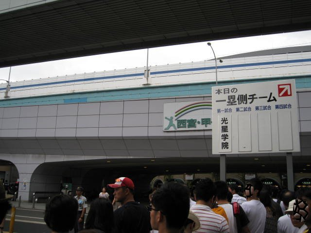 11-koshien-be-final1.JPG