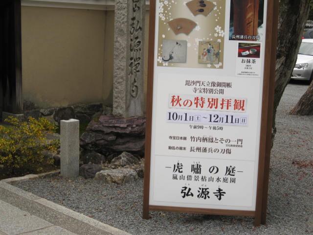 11-koyo-kyoto179.JPG