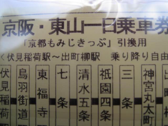 11-koyo-kyoto39.JPG