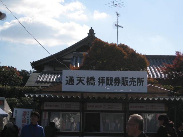 11-koyo-kyoto6.JPG
