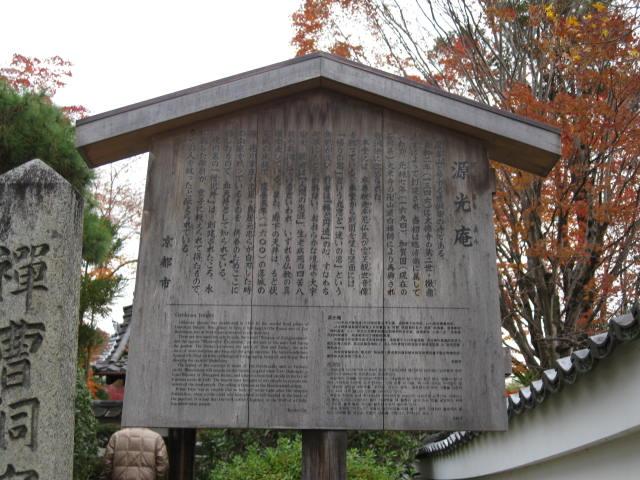 11-koyo-kyoto92.JPG