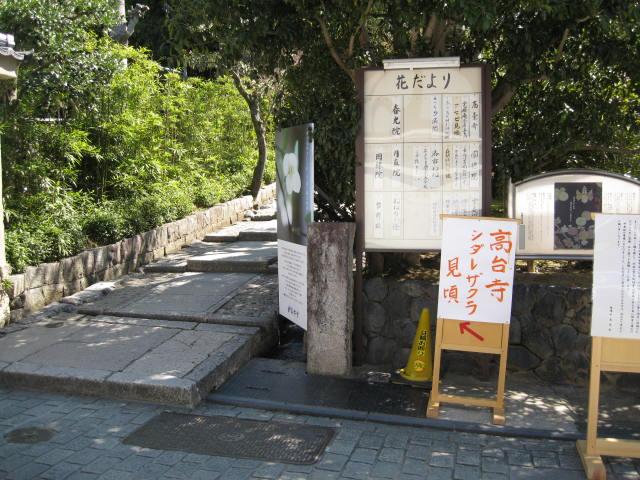 11-sp-kyoto175.JPG