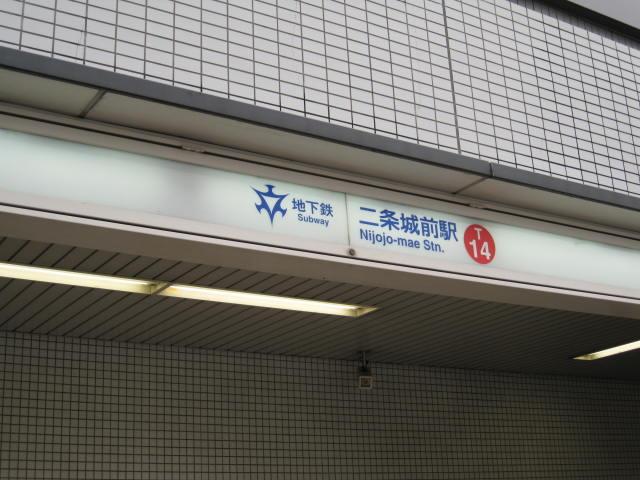 11-sp-kyoto382.JPG