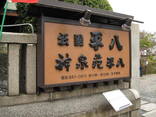 11-sp-kyoto413.JPG