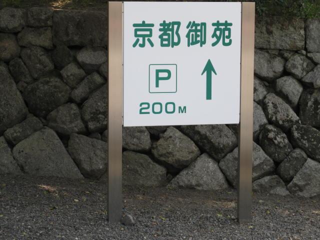 11-sp-kyoto9.JPG