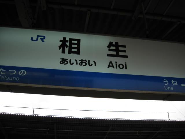11-sp-rep-sanuki4.JPG