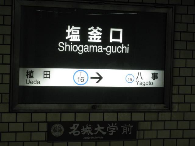 11-sum-nagoya12.JPG