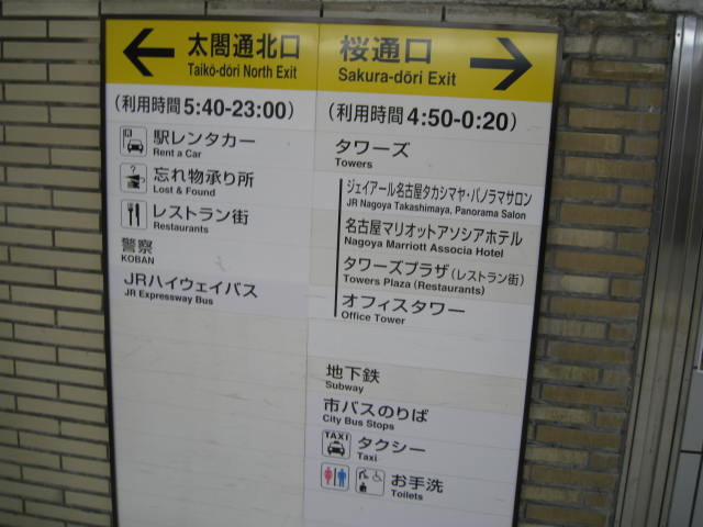 11-sum-nagoya14.JPG