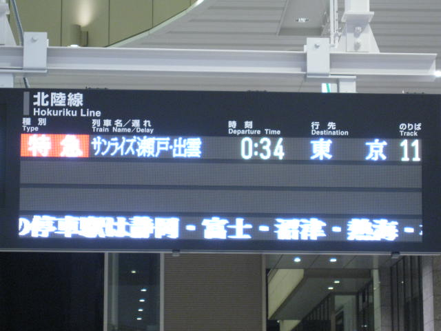11-sum-tokyo6.JPG