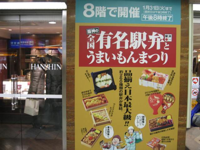 12-hanshin-ekiben1.JPG