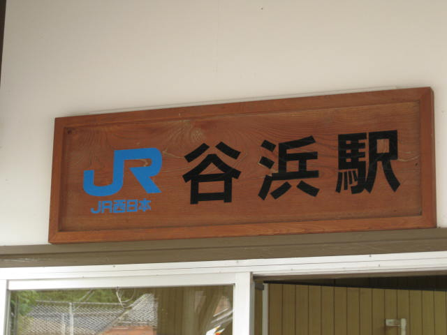 12-hokuriku-kanjo14.JPG