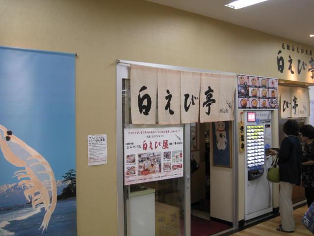 12-hokuriku-kanjo23.JPG