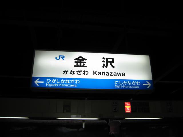 12-hokuriku-kanjo28.JPG