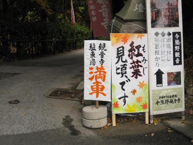 12-koyo-kyoto150.JPG