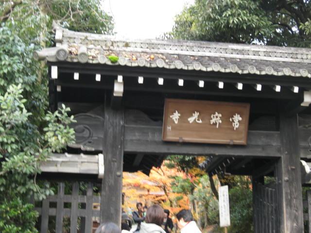 12-koyo-kyoto234.JPG