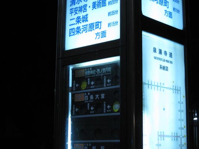 12-koyo-kyoto291.JPG