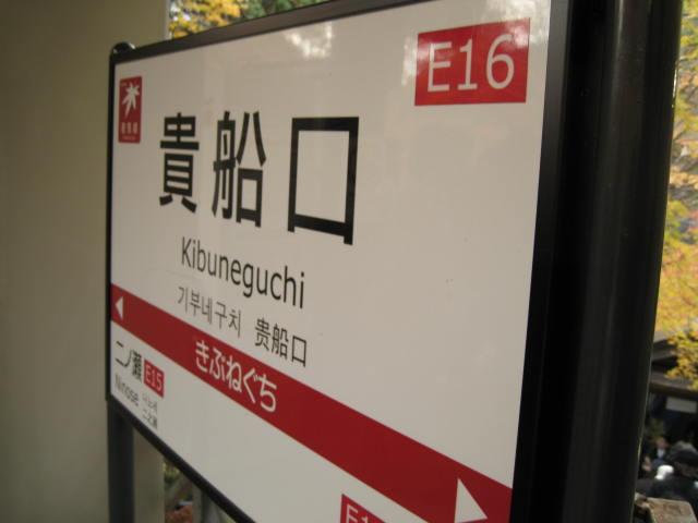 12-koyo-kyoto42.JPG