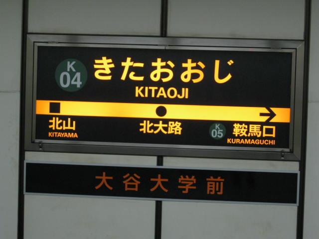 12-sakura-kyoto258.JPG