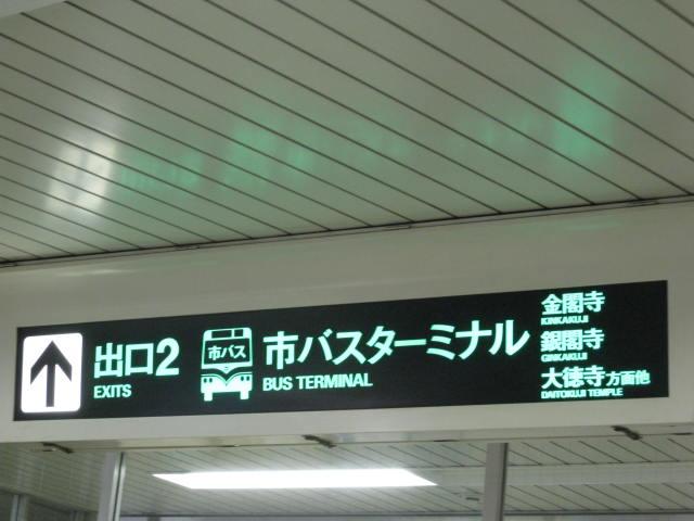 12-sakura-kyoto259.JPG