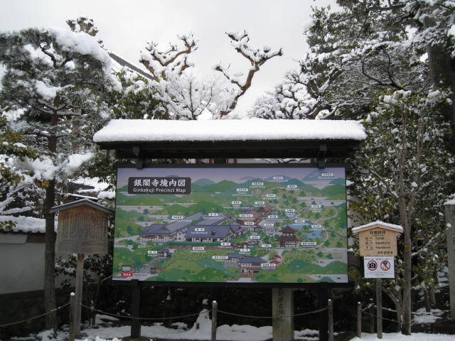 12-snow-kyoto37.JPG