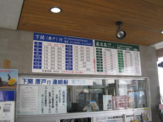 12-sum-kanmonkaikyo12.JPG