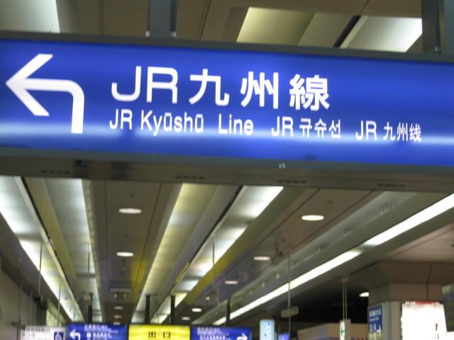 12-sum-kanmonkaikyo6.JPG