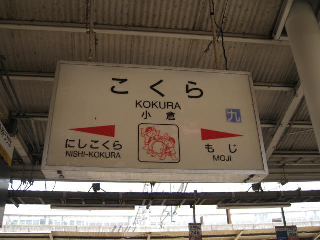 12-sum-kanmonkaikyo7.JPG