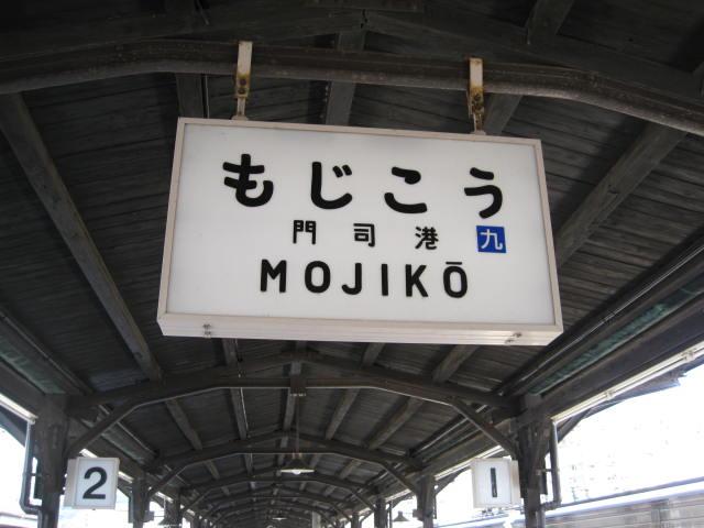 12-sum-kanmonkaikyo8.JPG