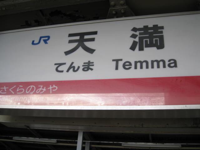 12-sum-kansai-hourou14.JPG