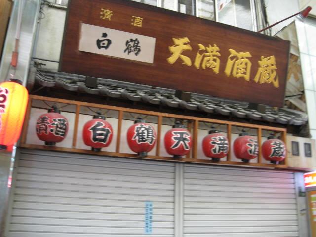 12-sum-kansai-hourou5.JPG