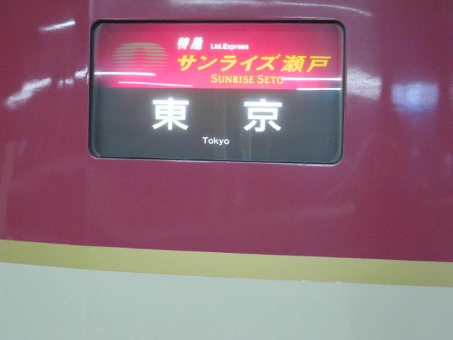 12-sum-tokyo6.JPG
