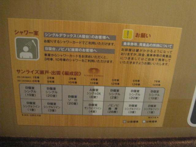 12-sum-tokyo9.JPG