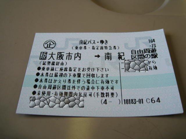 12-win-nannki3.JPG