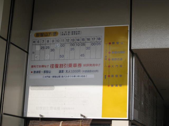 12-win-nannki8.JPG