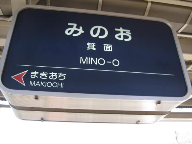13-koyo-mino3.JPG