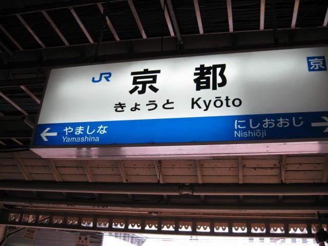 13-sakura-kyoto303.JPG